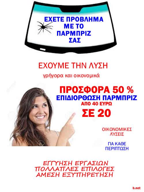 ΕΠΙΣΚΕΥΗ ΠΑΡΜΠΡΙΖ