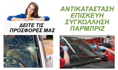 ΠΡΟΣΦΟΡΕΣ ΠΑΡΜΠΡΙΖ